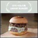 UMAMI BURGER(ウマミバーガー)/ロイヤル