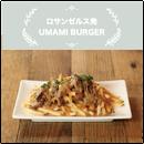 UMAMI BURGER(ウマミバーガー)/スムーザードフライ