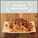 UMAMI BURGER(ウマミバーガー)/マンリーフライ
