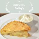 Bubby's/マイルハイアップルパイ