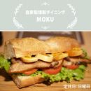 【ランチ限定】燻製ダイニングMOKU/横浜燻製サンド〈燻製チキン&燻製半熟タマゴ〉