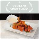 UMAMI BURGER(ウマミバーガー)/ロリポップチキン バッファロースタイル