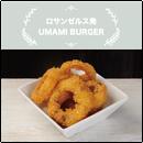 UMAMI BURGER(ウマミバーガー)/クリスピーオニオンリング