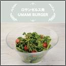 UMAMI BURGER(ウマミバーガー)/ウマミシアントロサラダ