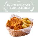 フレッシュネスバーガー/パーティーチキンBOX(小) ※フライドチキン×3、ポテト(R)×2