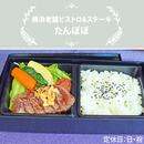 たんぽぽ/ランチモモステーキ