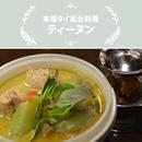 ティーヌン/鶏肉と茄子のグリーンカレー