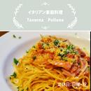 【ディナー限定】タベルナ ポローネ /アマトリチャーナパスタ