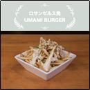 UMAMI BURGER(ウマミバーガー)/トリュフフライ