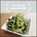 UMAMI BURGER(ウマミバーガー)/スパイシーエダマメ