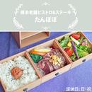 たんぽぽ/ランチヒレステーキ
