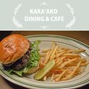 KAKA'AKO DINING &CAFE/キラウエアBBQバーガー