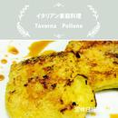 【ディナー限定】タベルナ ポローネ /イタリアントースト