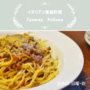 【ディナー限定】タベルナ ポローネ /ボロネーゼ