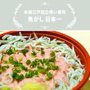 魚がし日本一/ネギトロ丼