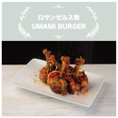 UMAMI BURGER(ウマミバーガー)/ロリポップチキン ジャパニーズスタイル