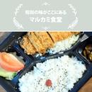 マルカミ食堂/料理長の日替わりランチ