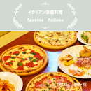 タベルナ ポローネ/メニュー表