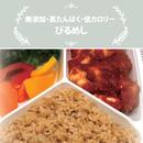 びるめし/トリチリ 玄米セット
