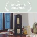 BUKATSUDO COFFEE/コーヒーポット