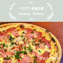 【ディナー限定】タベルナ ポローネ /アマトリチャーナピッツァ