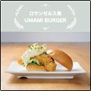UMAMI BURGER(ウマミバーガー)/ウマミナミ