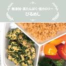 びるめし/バジルチキン 玄米セット