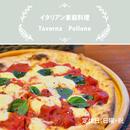 【ディナー限定】タベルナ ポローネ /マルゲリータ
