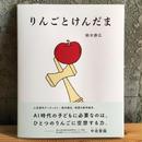 Yasuhiro Suzuki | 絵本『りんごとけんだま』(サイン付き)