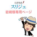 岩崎様専用ページ