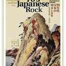 70年代日本のロック100