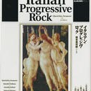 イタリアン・プログレッシヴ・ロック100