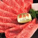 飛騨牛 すき焼き用肩ロース500g(ギフト用)