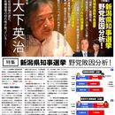 【紙版】日本選挙新聞 第6号