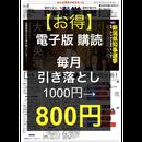 【電子版】【購読】オトク!! な毎月引き落とし 購読者1000人で500円に値下げします!!