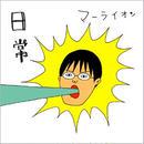 日常 (CD ALBUM)