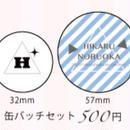 缶バッチセット  (32mm・57mm)