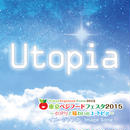 Single「utopia」mp3(260kbps)