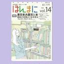 ほんまに vol.14