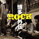 SHUNICHIRO TASHIRO『博多ROCK外伝』