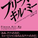 レッグス・マクニール&ジリアン・マッケイン『プリーズ・キル・ミー』