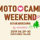 【Ladies' MOTO CAMP WEEKEND】参加お申込み<小学生未満>