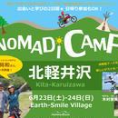 『山下晃和×nomadica NOMADICAMP  in アースマイルビレッジ(北軽井沢)』参加申し込み【大人】