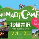 『NOMADICAMP for Ladies in アースマイルビレッジ』参加申し込み【大人】