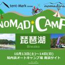 【テンマクノマキャンお申込】tent-Mark DESIGNS × nomadica『NOMADICAMP @琵琶湖』大人(小学生以上)