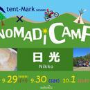 【テンマクノマキャンお申込:初参加さん手ぬぐいパック】tent-Mark DESIGNS × nomadica『NOMADICAMP in 日光』大人(小学生以上)