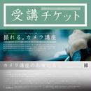 [満席] 第11期 撮れる。カメラ講座|4講座セット|18,000円(税込)|会場:かこむいえkinka 岐阜市