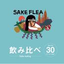 【限定100】30コイン。日本酒呑み比べ『呑んべい』セット  。30枚+お猪口2つ