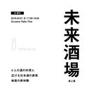 【限定50】4/1『未来酒場』第2幕。日本酒を料理する4人のスペシャリスト達による饗宴