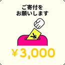のりこえカンパ3000